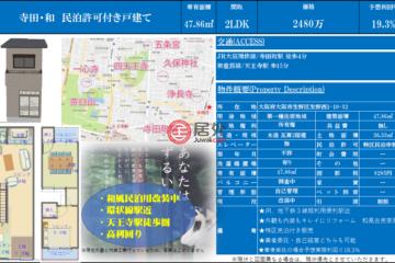 居外网在售日本奥多摩町2卧1卫的房产总占地36平方米JPY 24,800,000