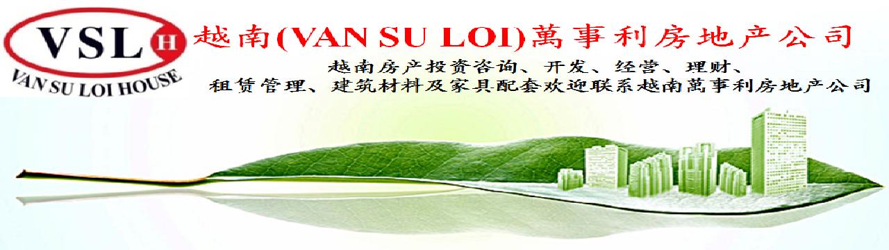 越南(VANSULOI)万事利集团