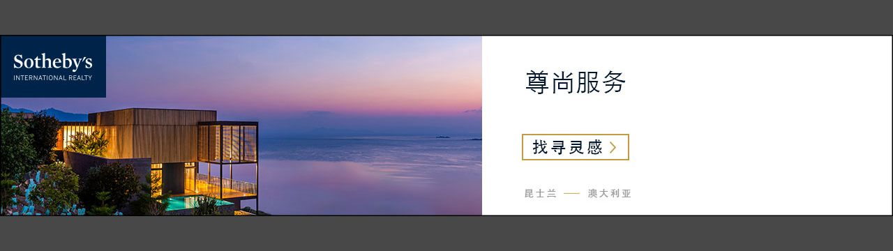 Sotheby's International Realty? <br />蘇富比國際房地產?