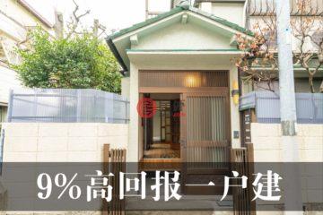居外网在售日本6卧3卫最近整修过的房产总占地103平方米JPY 120,000,000