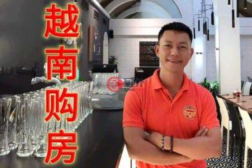 居外网在售越南3卧3卫新开发的房产总占地146000平方米USD 600,000